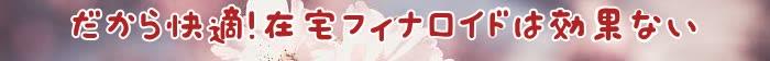 効果,フィナロイド,AGA,通販,プロペシア,ミノキシジル,フィナステリド,薬,薄毛,治療,購入,改善,タブレット,服用,抜け毛,医薬品,副作用,場合,髪,使用,脱毛,併用,期待,販売,初期,耐性,必要,フィンペシア,ヶ月,口コミ,オオサカ,堂,ヵ月,ハゲ,個人輸入,商品,育毛剤,期間,実感,発,海外,髪の毛,g,進行,DHT,生え際,ジェネリック医薬品,デュタステリド,注意,原因,