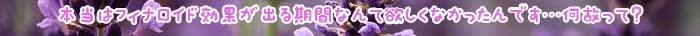 効果,フィナロイド,AGA,プロペシア,ミノキシジル,薬,通販,治療,服用,購入,漢方薬,期間,場合,必要,副作用,医薬品,タブレット,薄毛,実感,フィナステリド,期待,販売,髪の毛,ジェネリック医薬品,発,改善,ヶ月,使用,髪,g,漢方,抜け毛,併用,クリニック,口コミ,進行,成長,オオサカ,堂,商品,量,症状,脱毛,処方,育毛,ヘア,サイクル,紹介,説明,有名,