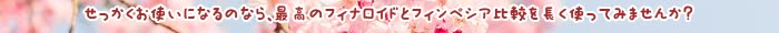 プロペシア,フィナロイド,効果,薬,通販,AGA,Generic,フィナステリド,ミノキシジル,治療,購入,服用,フィンペシア,医薬品,抜け毛,個人輸入,脱毛,オオサカ,堂,場合,タブレット,副作用,有効成分,販売,薄毛,期待,初期,改善,錠,必要,口コミ,発,サイト,ジェネリック医薬品,価格,g,髪,使用,髪の毛,ハゲ,海外,症状,値段,商品,併用,毎日,有名,成分,違い,代行,