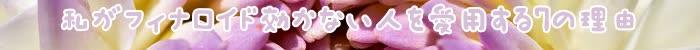 エクオール,手術,効果,麻酔,プロペシア,薬,患者,薄毛,フィナステリド,場合,菌,改善,AGA,検査,産,全身麻酔,痛み,治療,耐性,生,十分,量,影響,髪,DHT,診察,術後,状態,必要,イソフラボン,麻酔薬,質問,ミノキシジル,大豆,多く,生活習慣,期待,タイプ,ハゲ,抜け毛,わけ,使用,結果,女性ホルモン,体内,女性,そのため,低下,麻酔科医,止め,