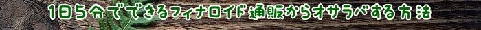 フィナロイド,プロペシア,効果,購入,薬,AGA,通販,服用,治療,医薬品,Generic,オオサカ,堂,フィナステリド,個人輸入,場合,サイト,薄毛,副作用,ミノキシジル,商品,抜け毛,利用,販売,口コミ,有効成分,使用,安心,脱毛,代行,DHT,フィンペシア,箱,症状,海外,期待,日本,男性,錠,必要,タブレット,発送,髪の毛,ジェネリック医薬品,1日,男性型脱毛症,1回,改善,注意,抑制,