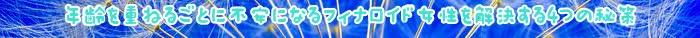 プロペシア,副作用,女性,服用,男性,比較,女性化乳房,効果,薬,AGA,胸,おっぱい,報告,症状,ホルモン,育毛剤,ザガーロ,治療,イクオス,男性型脱毛症,2018年,成分,女性ホルモン,徹底,ミノキシジル,ぶっちゃけ,編,フィナステリド,育毛,乳房,紹介,チャップアップ,supli,フィンジア,定期,薄毛,発症,ランキング,版,ホラー,楽天,便,到着,おすすめ,確率,解説,フィンペシア,方法,場合,確認,